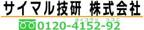 サイマル技研株式会社【公式】