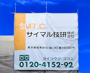 smtc_flag